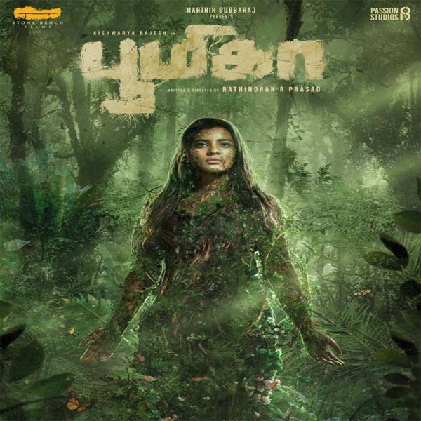 Boomika Tamil Movie Mp3 Songs Download