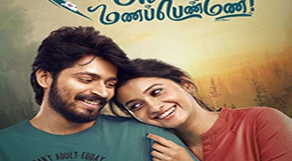 Oh Manapenne Tamil Movie Mp3 Songs